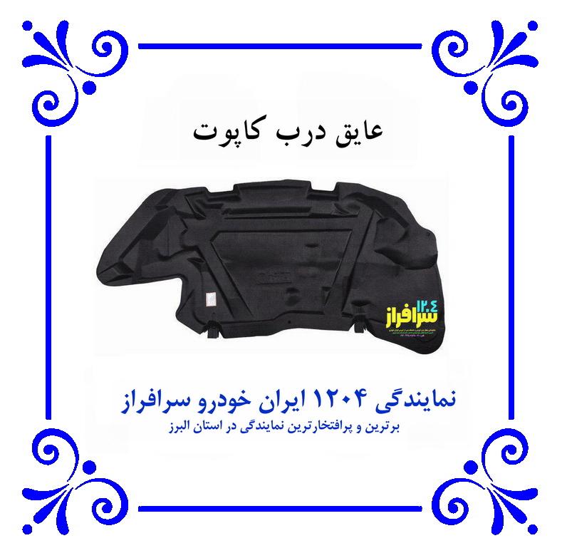 #آپشن ✅ فروش و نصب عایق درب کاپوت با قیمت مناسب 🚘 نمایندگی 1204ایران خودرو سرافراز 📌کرج،بلوارشهید بهشتی،ابتدای حصارک،بعد از پمپ بنزین ☎️026-34506565-70 @Ikco1204sarafraz