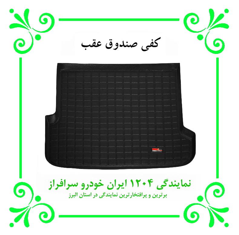 #آپشن ✅ فروش کفی صندوق عقب سه بعدی 🚘 نمایندگی 1204ایران خودرو سرافراز 📌کرج،بلوارشهید بهشتی،ابتدای حصارک،بعد از پمپ بنزین ☎️026-34506565-70 @Ikco1204sarafraz