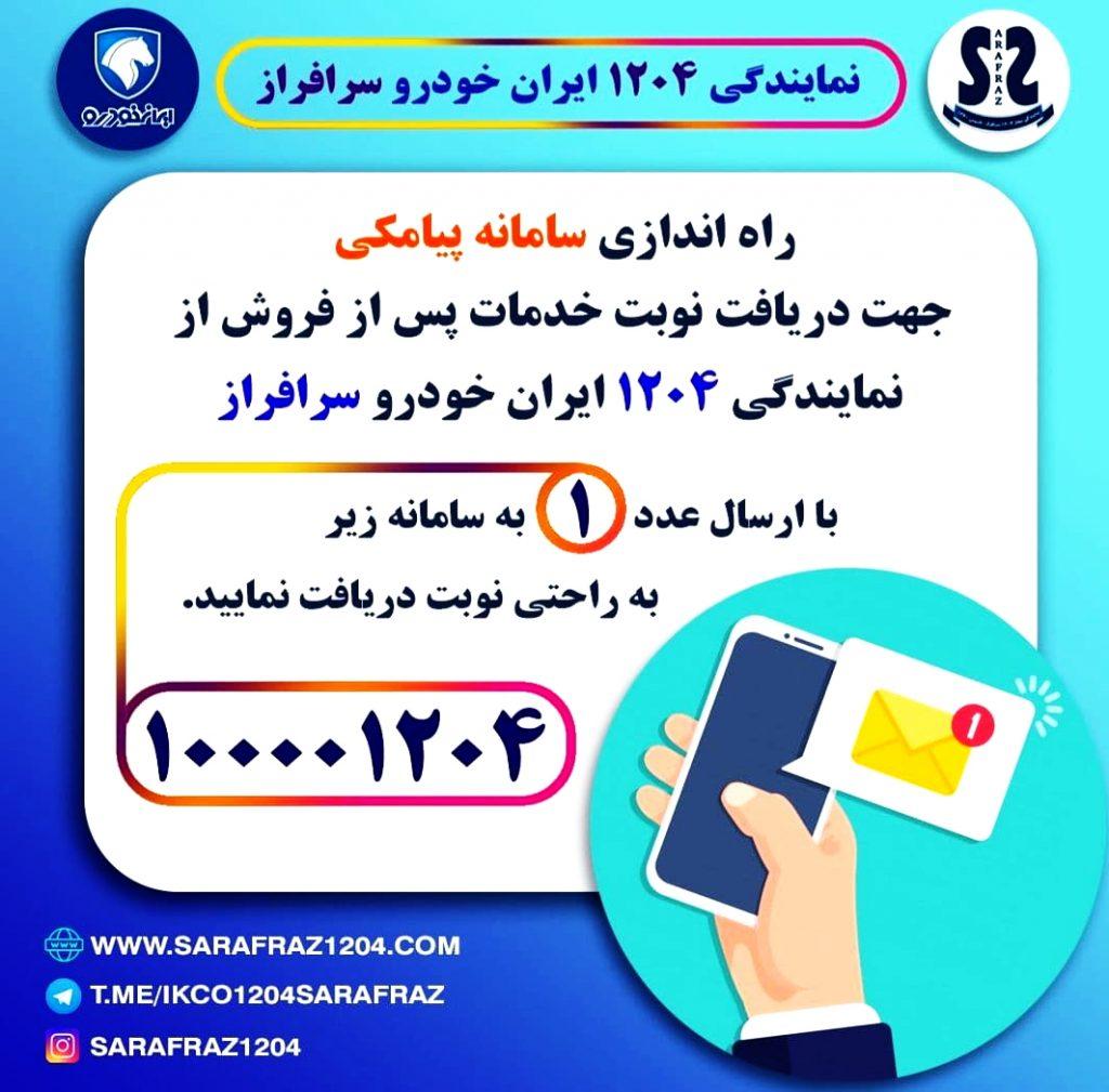 شماره پیامک خدمات پس از فروش نمایندگی ایران خودرو سرافراز