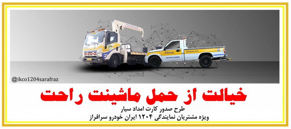 Emdad Sayar1204-1