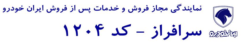 نمایندگی 1204 ایران خودرو- سرافراز